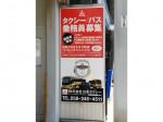 (株)日本タクシー東柳ヶ瀬停留所