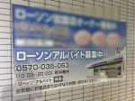 ローソン 刈谷新栄町店