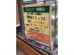 マルエツ 朝霞店