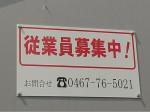(株)横浜製作所(金属工業)本社