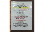Mac-House(マックハウス) 綾瀬タウンヒルズ店