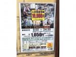 リンガーハット 三鷹井口店