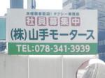 株式会社 山手モータース