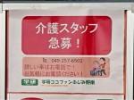 学研ココファン ふじみ野南