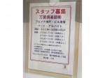 万葉倶楽部株式会社(プロメナ神戸)