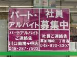 ファミリーマート 川口南鳩ヶ谷店