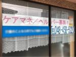 ニチイケアセンター 朝霞東
