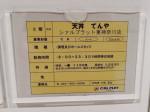 天丼てんや シァルプラット東神奈川店