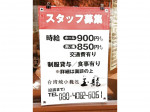 台湾焼小籠包 玉龍(イーロン) イオンモール奈良登美ヶ丘店