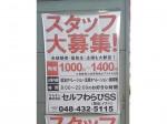 ENEOS マルネン(株)セルフわらび店