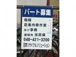 (株)日本リサイクル・ソリューション 本社倉庫