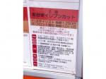 11cut(イレブンカット) 湘南藤沢店
