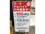 天丼・天ぷら本舗 さん天 奈良西大和店