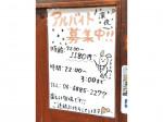 たんぽぽ 十三店