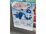 ファミリーマート 仙川駅西店