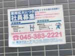 東洋ビルサービス(株) 川口営業所