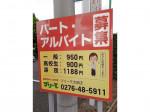 プリーモ太田店