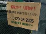 (株)引越社関東 東京本部 横浜緑支店