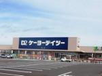 ケーヨーデイツー 東十条店(一般アルバイト)