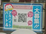クリーニング プロショップ ムサシノ 駒込店
