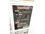 焼肉 蔵 アルプラザ金沢店