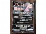 牛たん焼き 仙台 辺見 立川日野橋店
