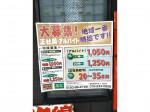 薄利多賣半兵ヱ 金沢片町店