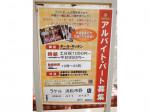 RAKERU(ラケル) イオンモール浜松市野店