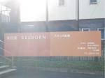 美容室・セルボーン(SELBORN)