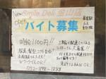 SMILE DELI(スマイルデリ) 金山店