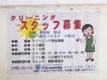 株式会社 菊水舎 マルエツ朝霞溝沼店