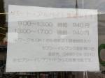 セブン-イレブン 久喜駅東口店