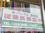 (株)ヨークベニマル 豊里店