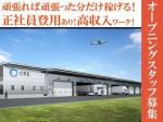 塚本郵便逓送株式会社_2