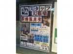 炭火焼肉酒家 牛角 大泉学園店