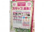 ザ・ダイソー 稲沢ハーモニーランド店