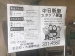 中日新聞 大須・松原専売店石口新聞店