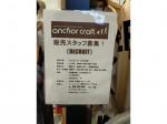 アンカークラフト 金沢フォーラス店 (anchor craft)