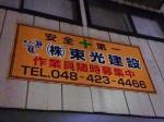 株式会社東光建設