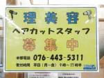 カットコムズ ドンキ伝法寺店