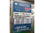 ファミリーマート 豊田市駅店