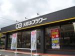 メガネフラワー 三芳店(フルタイム)