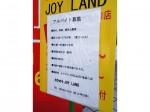 カラオケ JOY LAND