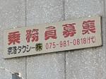 京洛タクシー株式会社 事務所