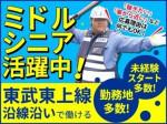 【77】ジョイント警備保障 東浦和