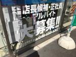 ローソン 行田持田一丁目店