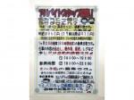 ツルハドラッグ 函館松風店