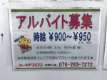 カレーのチャンピオンかほく店