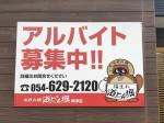 道とん堀 焼津店