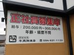 牛角 焼津店